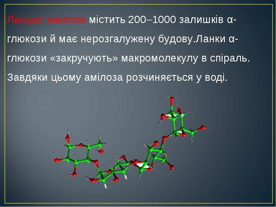 Ланцюг амілози містить 200–1000 залишків α-глюкози й має нерозгалужену будову...