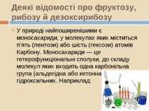 Деякі відомості про фруктозу, рибозу й дезоксирибозу У природі найпоширенішим...