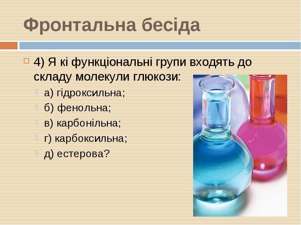 Фронтальна бесіда 4) Я кі функціональні групи входять до складу молекули глюк...