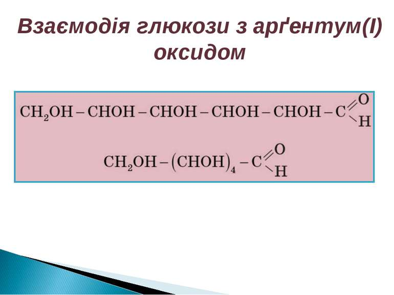 Взаємодія глюкози з арґентум(І) оксидом