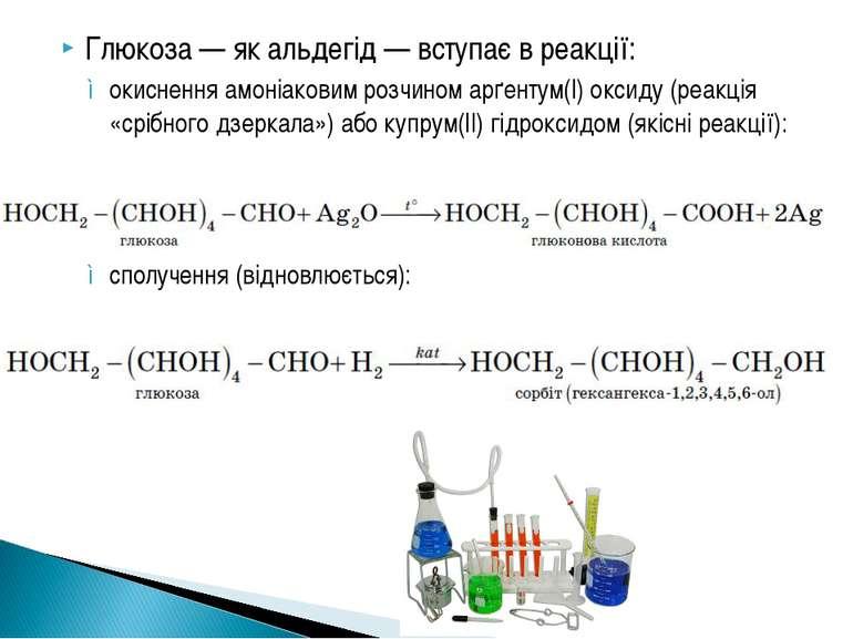 Глюкоза — як альдегід — вступає в реакції: окиснення амоніаковим розчином арґ...