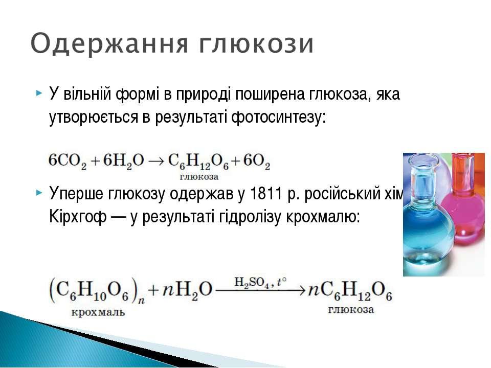 У вільній формі в природі поширена глюкоза, яка утворюється в результаті фото...