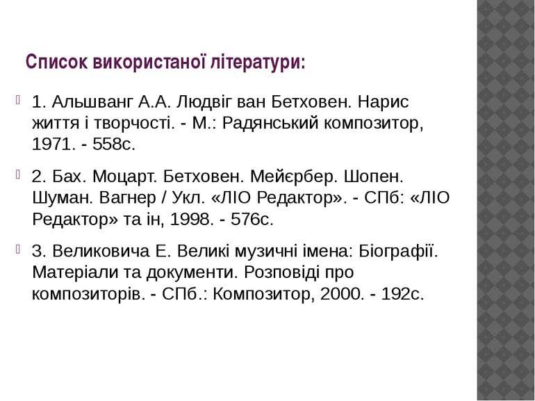 Список використаної літератури: 1. Альшванг А.А. Людвіг ван Бетховен. Нарис ж...