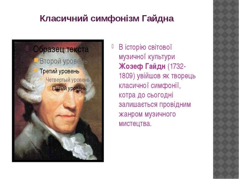Класичний симфонізм Гайдна В історію світової музичної культури Жозеф Гайдн (...
