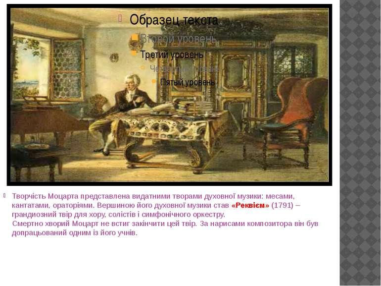 Творчість Моцарта представлена видатними творами духовної музики: месами, кан...