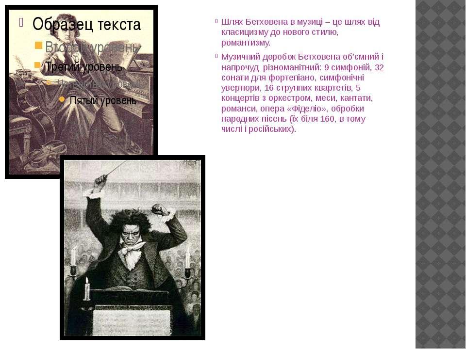 Шлях Бетховена в музиці – це шлях від класицизму до нового стилю, романтизму....
