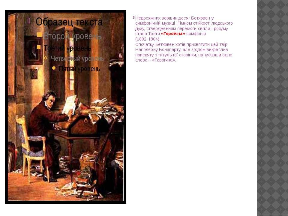 Недосяжних вершин досяг Бетховен у симфонічній музиці. Гімном стійкості людсь...