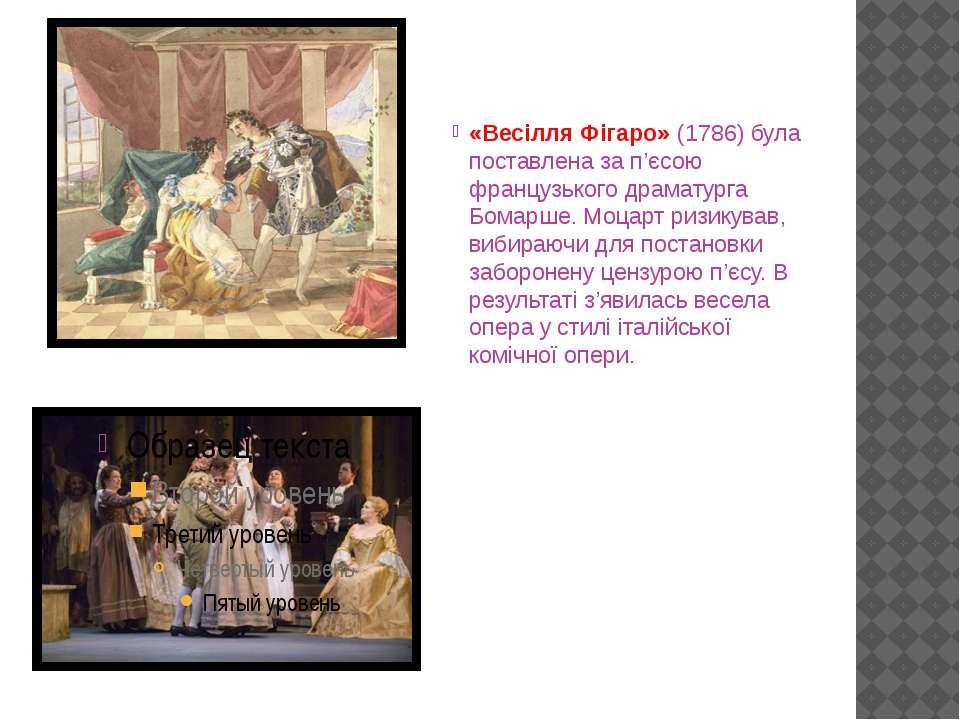 «Весілля Фігаро» (1786) була поставлена за п'єсою французького драматурга Бом...