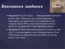 Завдання 3. Калій стеарат — найважливіший компонент рідкого мила. Обчисліть м...