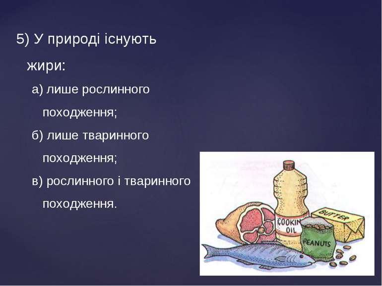 5) У природі існують жири: а) лише рослинного походження; б) лише тваринного ...