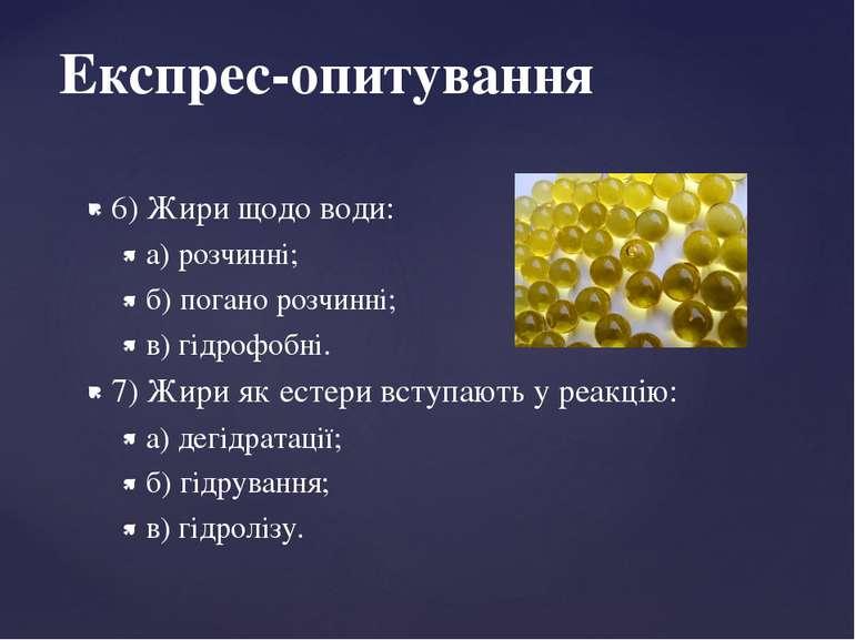 6) Жири щодо води: а) розчинні; б) погано розчинні; в) гідрофобні. 7) Жири як...