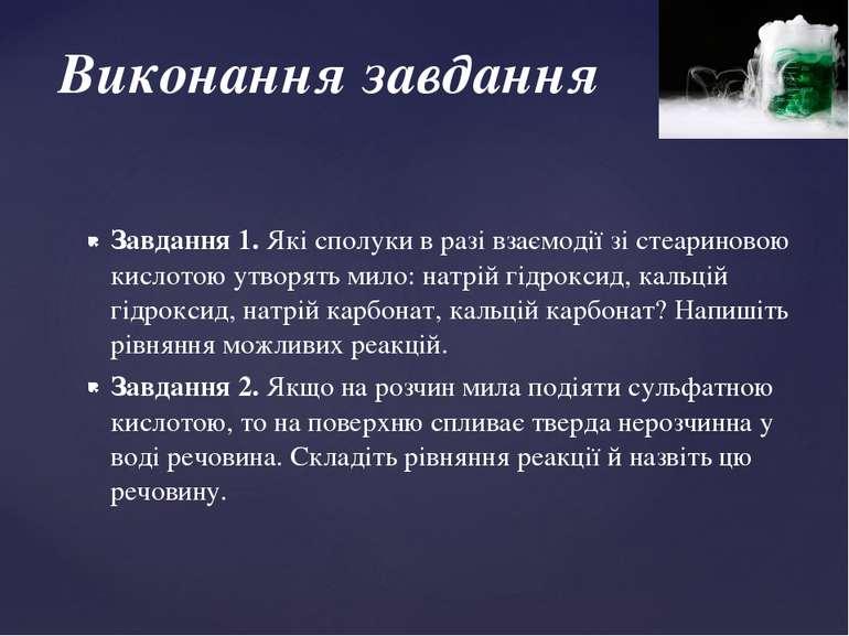 Завдання 1. Які сполуки в разі взаємодії зі стеариновою кислотою утворять мил...