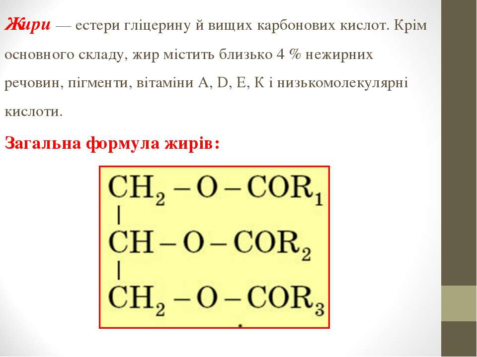 Жири — естери гліцерину й вищих карбонових кислот. Крім основного складу, жир...
