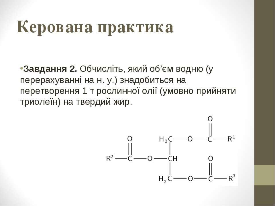 Керована практика Завдання 2. Обчисліть, який об'єм водню (у перерахуванні на...
