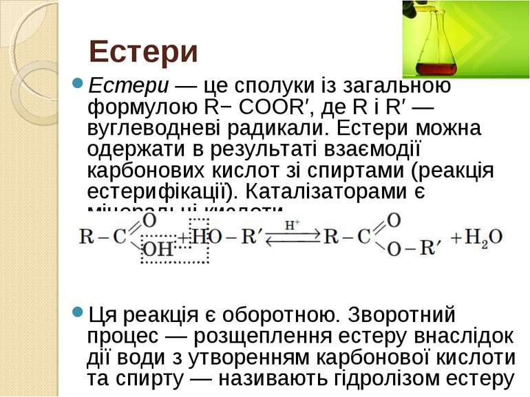 Естери Естери — це сполуки із загальною формулою R− COOR′, де R і R′ — вуглев...