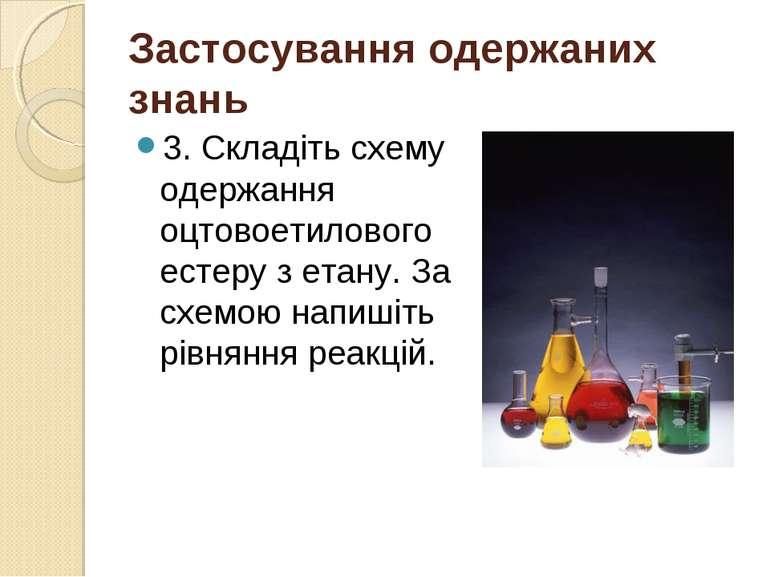 Застосування одержаних знань 3. Складіть схему одержання оцтовоетилового есте...