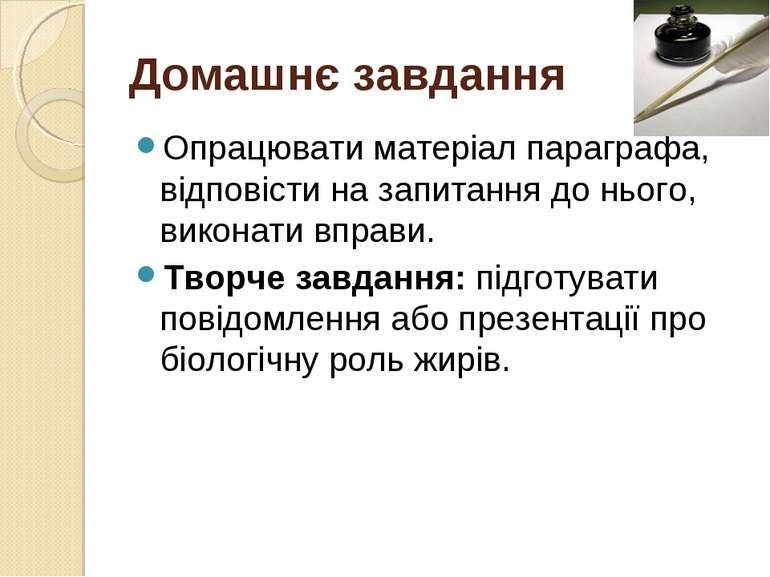 Домашнє завдання Опрацювати матеріал параграфа, відповісти на запитання до нь...