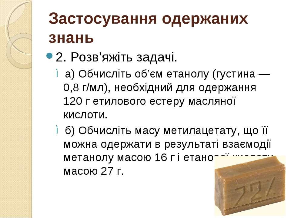 Застосування одержаних знань 2. Розв'яжіть задачі. а) Обчисліть об'єм етанолу...
