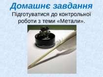 Домашнє завдання Підготуватися до контрольної роботи з теми «Метали».