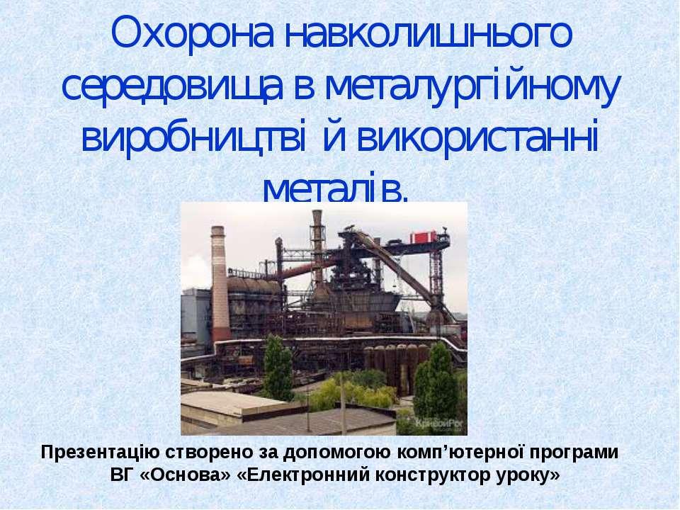 Охорона навколишнього середовища в металургійному виробництві й використанні ...