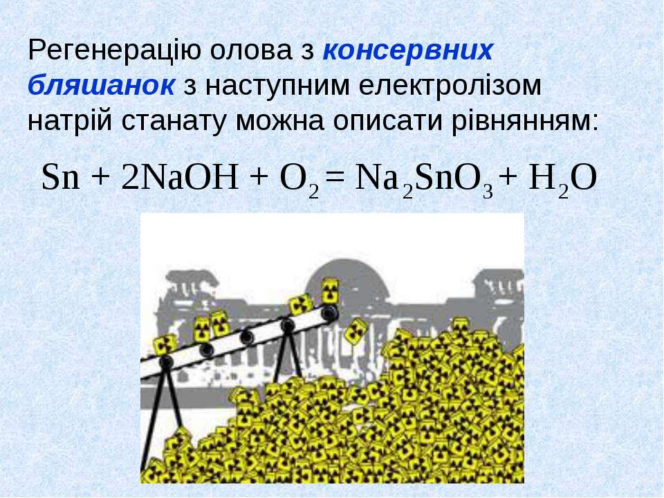 Регенерацію олова з консервних бляшанок з наступним електролізом натрій стана...