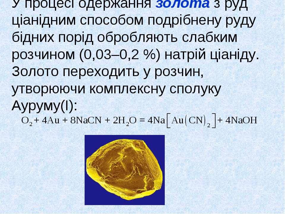 У процесі одержання золота з руд ціанідним способом подрібнену руду бідних по...