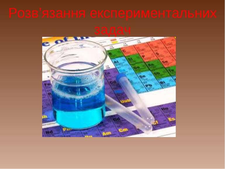 Розв'язання експериментальних задач