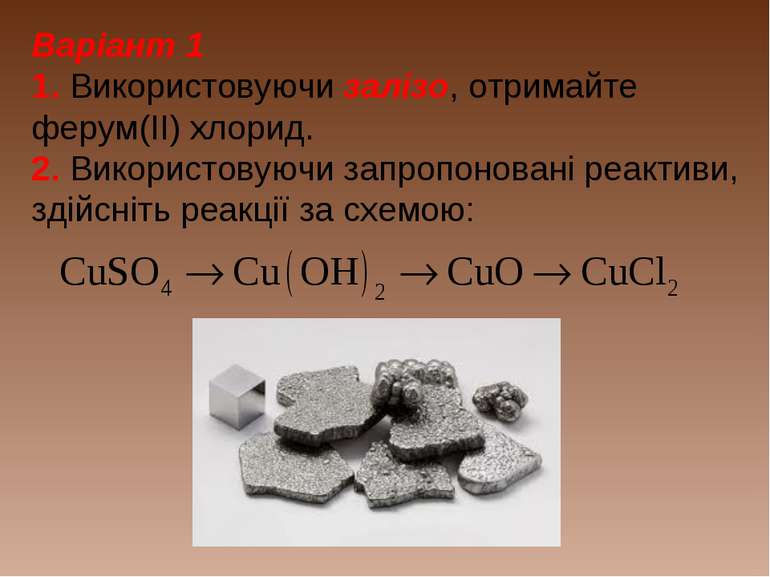 Варіант 1 1. Використовуючи залізо, отримайте ферум(ІІ) хлорид. 2. Використов...