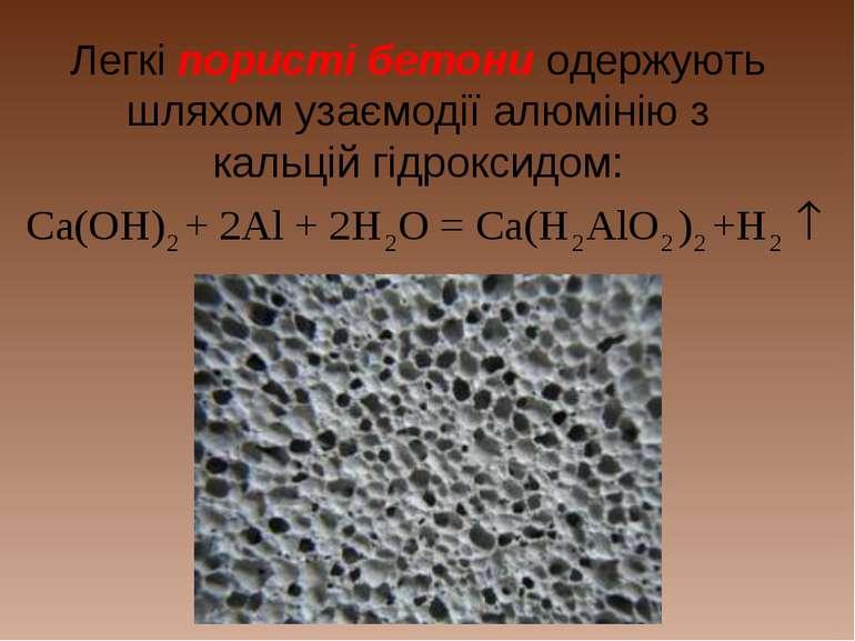 Легкі пористі бетони одержують шляхом узаємодії алюмінію з кальцій гідроксидом: