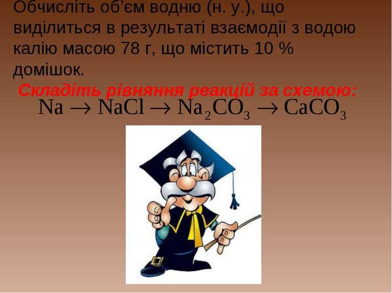Обчисліть об'єм водню (н. у.), що виділиться в результаті взаємодії з водою к...