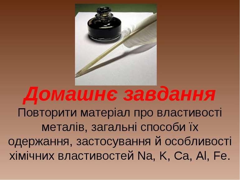 Домашнє завдання Повторити матеріал про властивості металів, загальні способи...