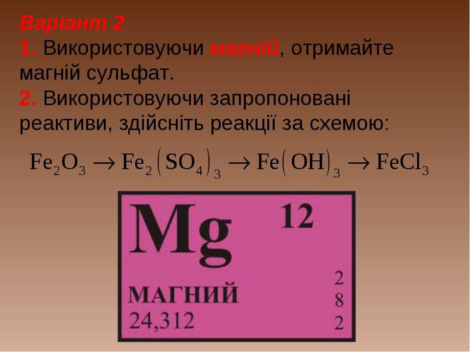 Варіант 2 1. Використовуючи магній, отримайте магній сульфат. 2. Використовую...
