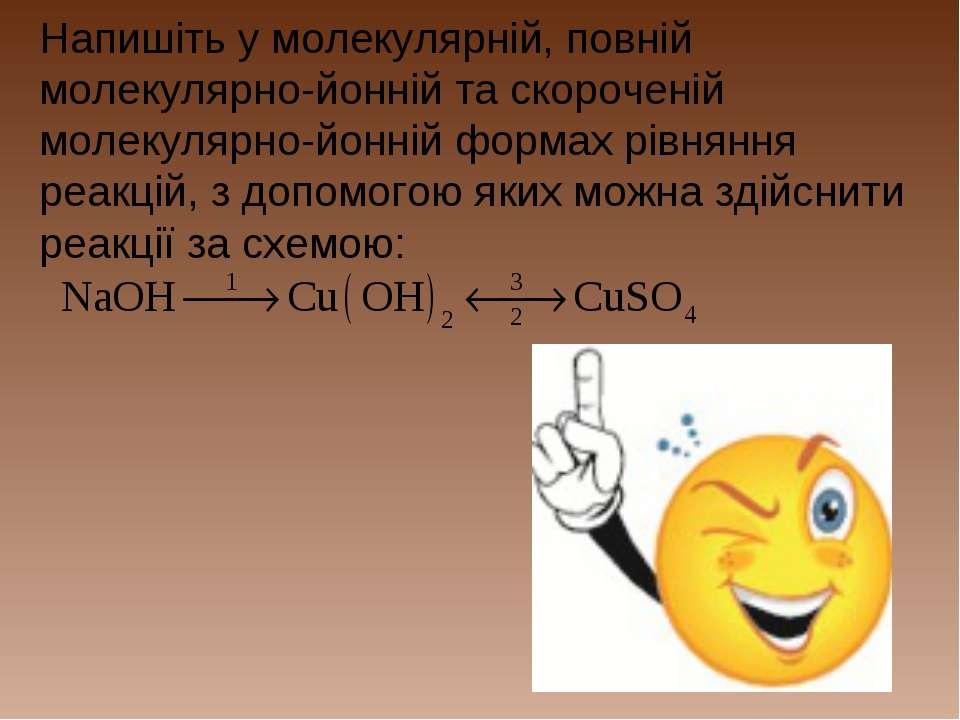 Напишіть у молекулярній, повній молекулярно-йонній та скороченій молекулярно-...