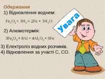Одержання 1) Відновлення воднем: 2) Алюмотермія: 3) Електроліз водних розчині...