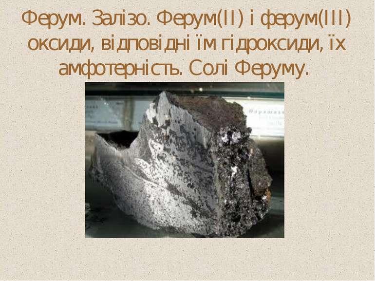 Ферум. Залізо. Ферум(II) і ферум(III) оксиди, відповідні їм гідроксиди, їх ам...