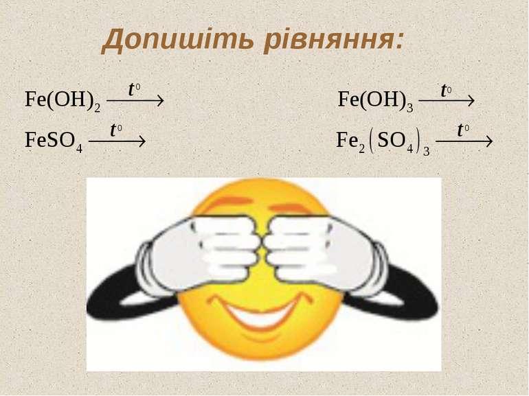 Допишіть рівняння: