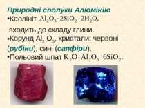 Природні сполуки Алюмінію Каолініт входить до складу глини. Корунд Al2 O3, кр...