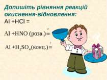 Допишіть рівняння реакцій окиснення-відновлення: Al +HCl =