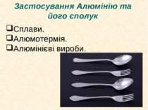 Застосування Алюмінію та його сполук Сплави. Алюмотермія. Алюмінієві вироби.