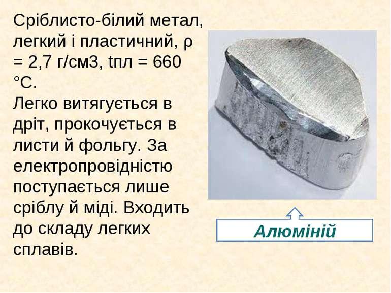 Сріблисто-білий метал, легкий і пластичний, ρ = 2,7 г/см3, tпл = 660 °С. Легк...