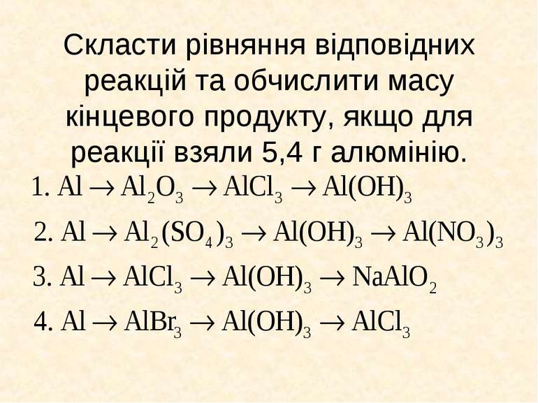 Скласти рівняння відповідних реакцій та обчислити масу кінцевого продукту, як...