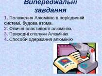 Випереджальні завдання 1. Положення Алюмінію в періодичній системі, будова ат...