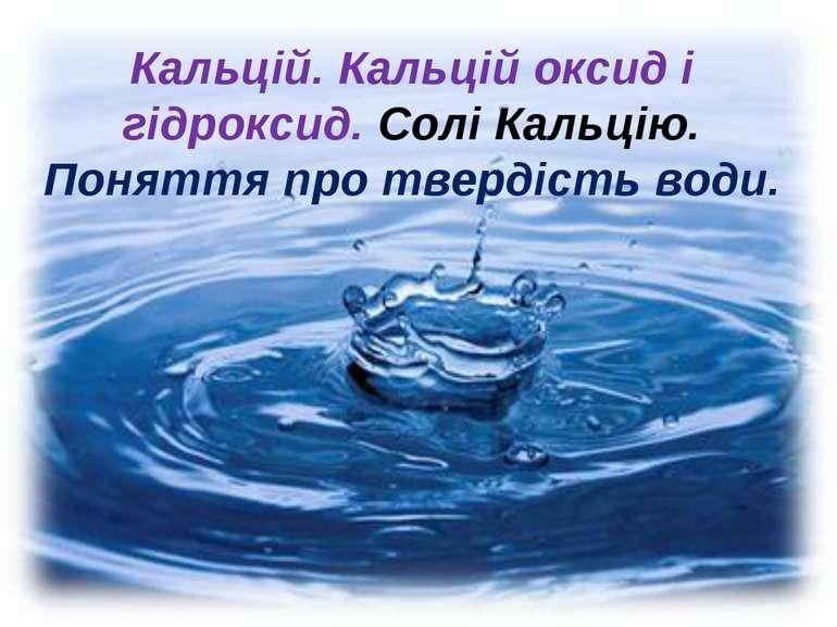Кальцій. Кальцій оксид і гідроксид. Солі Кальцію. Поняття про твердість води.