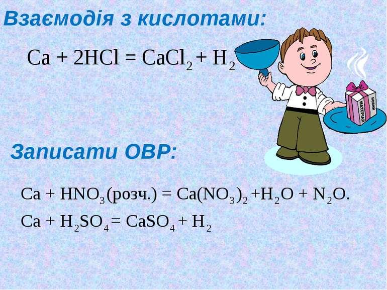 Взаємодія з кислотами: Записати ОВР: