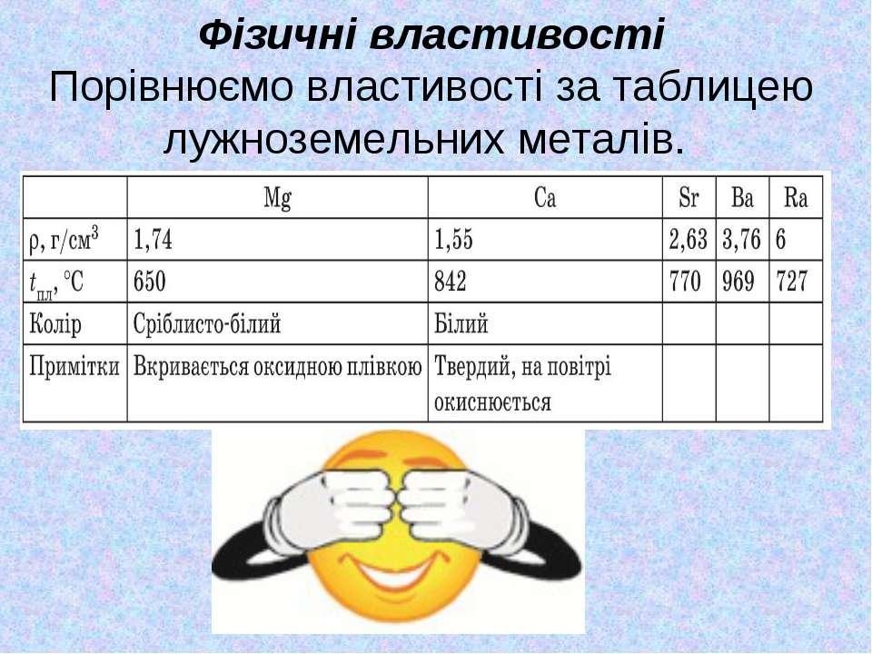 Фізичні властивості Порівнюємо властивості за таблицею лужноземельних металів.
