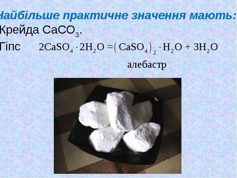 Найбільше практичне значення мають: Крейда CaCO3. Гіпс