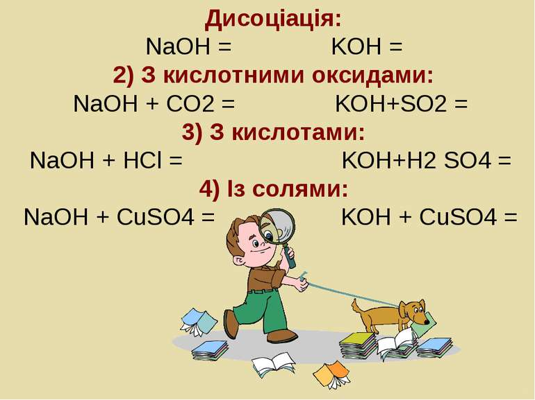 Дисоціація: NaOH = KOH = 2) З кислотними оксидами: NaOH + CO2 = KOH+SO2 = 3) ...