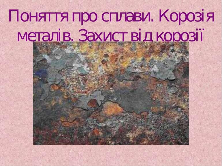Поняття про сплави. Корозія металів. Захист від корозії