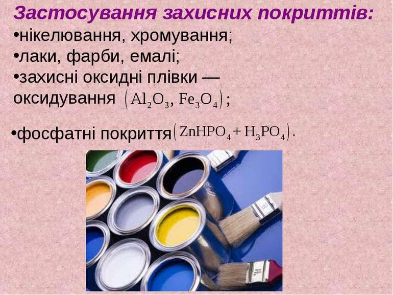 Застосування захисних покриттів: нікелювання, хромування; лаки, фарби, емалі;...