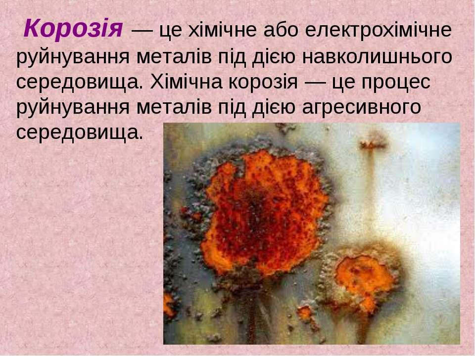 Корозія — це хімічне або електрохімічне руйнування металів під дією навколишн...